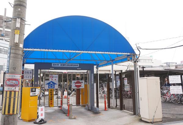 茨木双葉町駐輪場の南側