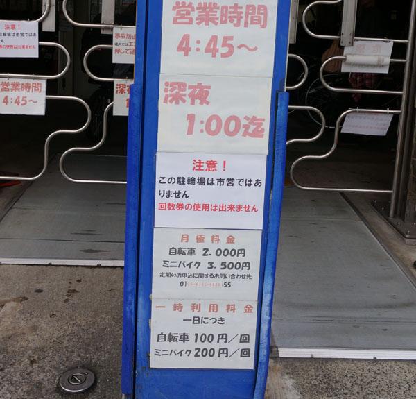 阪急東口駐輪場料金表