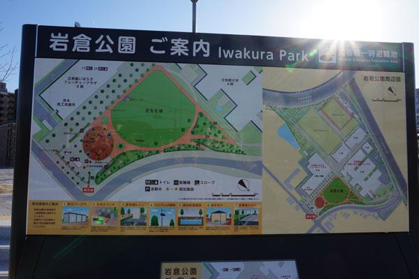 岩倉公園看板DSC09856