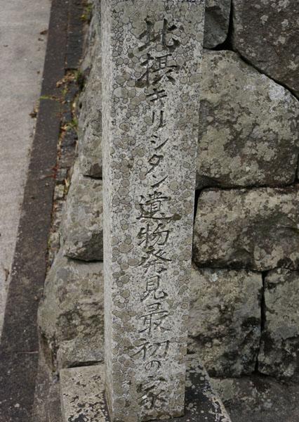 キリシタン遺物発見の家石碑