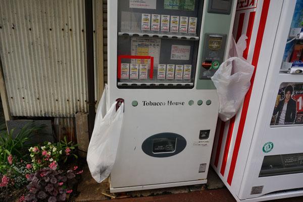 阪急茨木ふじ駐輪場の切符入れモノ回収