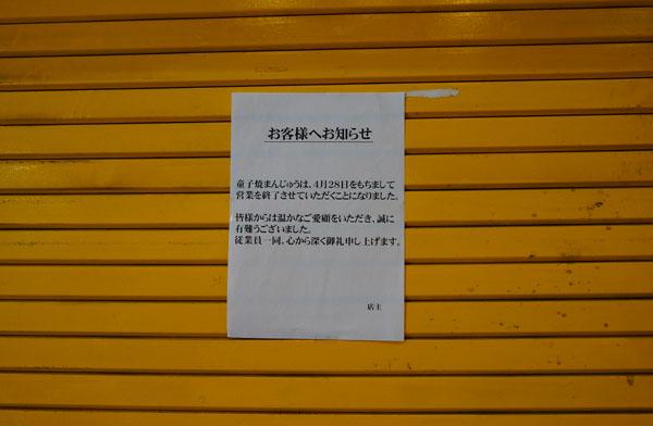 阪急本通商店街童子まんじゅう閉店貼り紙