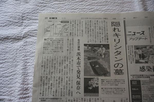 隠れキリシタンの墓のニュース記事