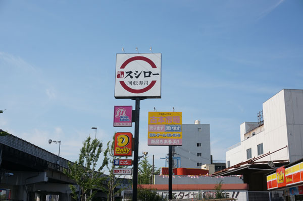 デイリーヤマザキ沢良宜駅前店の看板