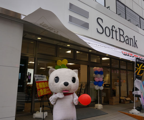 ソフトバンク店前で犬のぬいぐるみ