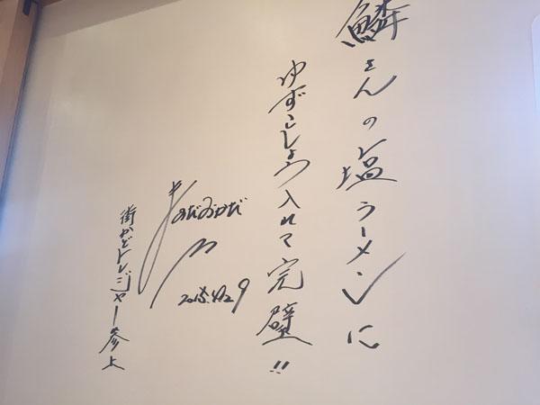 ラーメン鱗の店内壁面にサイン