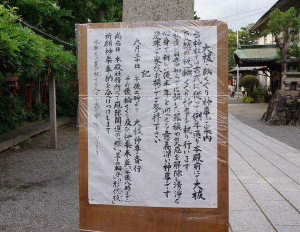 茨木神社の大祓い・輪くぐり神事の案内