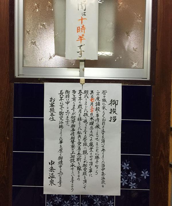 0731中条温泉閉店のお知らせIMG_0687