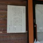 茨木市鈴のれんが閉店