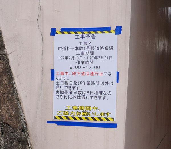 JR茨木高架7月の工事の貼り紙