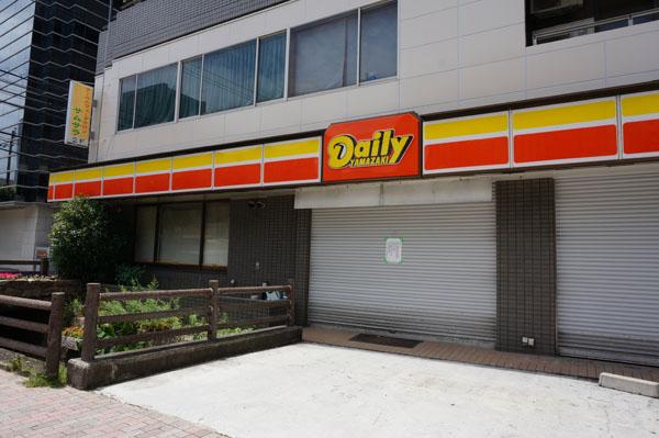 デイリーヤマザキ宮元店が閉店