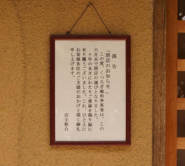 くつろぎ庵和季茶香の閉店のお知らせ