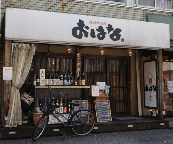阪急茨木・おはなの店外観