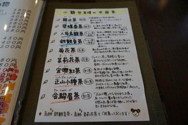 小籠茶楼の中国茶メニュー