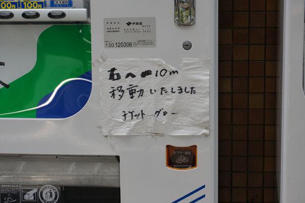 JR茨木そば格安チケット自販機のお知らせ