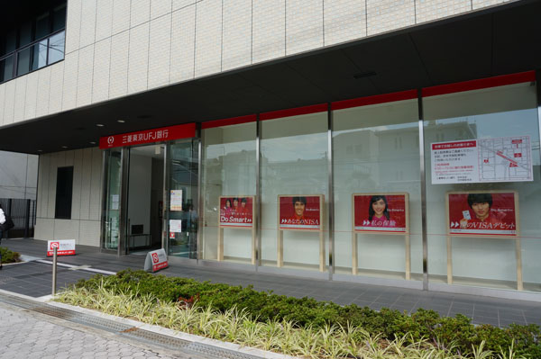 UFJ銀行新店舗入り口