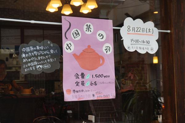 中国茶の甲斐ポスター