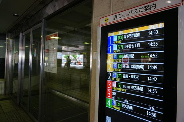 阪急茨木市駅バス発着案内