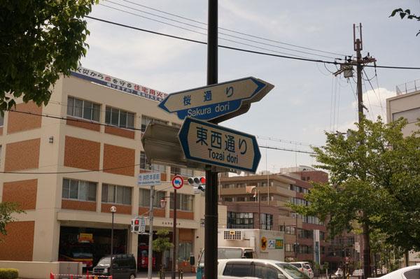 桜通りと東西通り標識