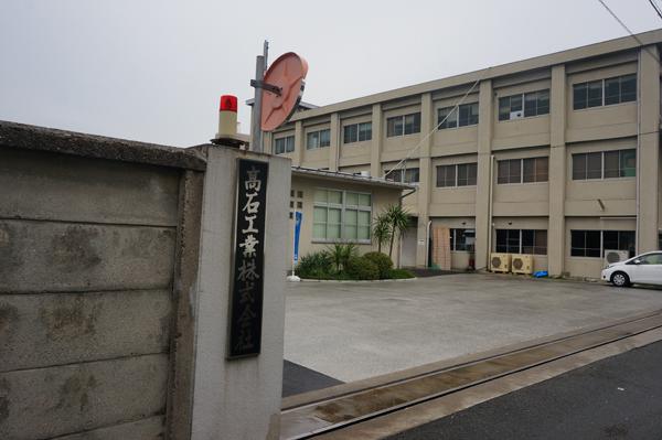 茨木市・高石工業株式会社の門