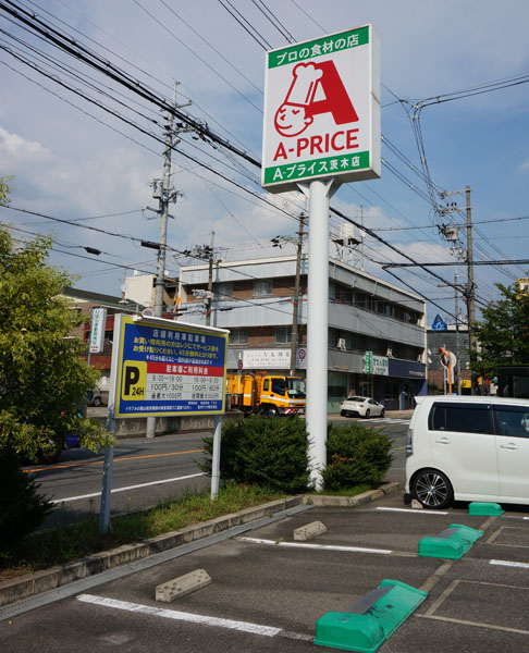 Aプライス前の駐車場は営業