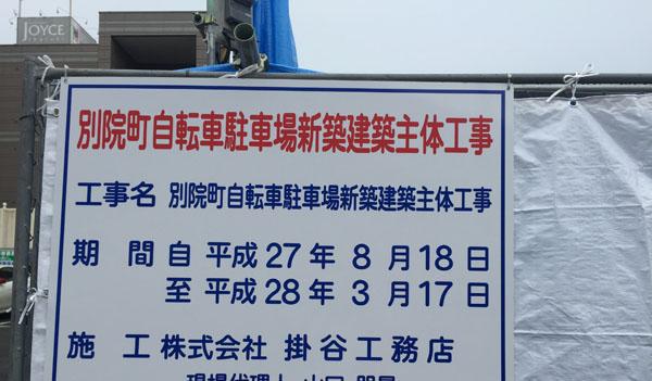 別院町駐輪場跡工事の看板IMG_0809