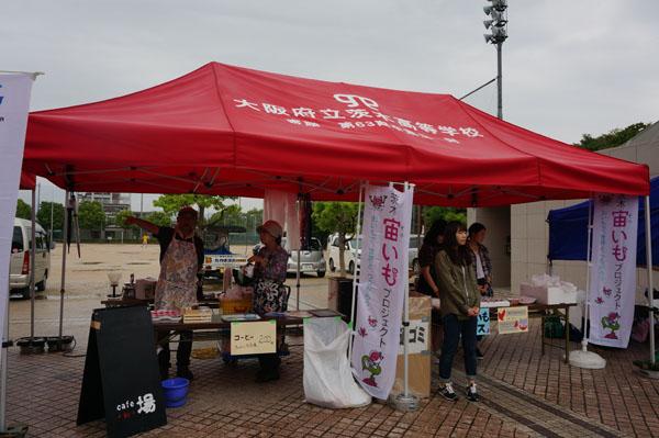 童子祭り・宙いもプロジェクトとカフェ場