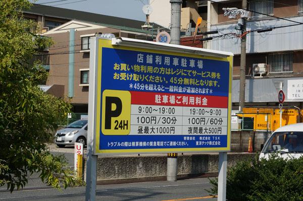 Aプライス前の駐車場価格