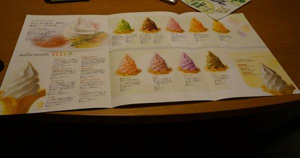 ソフトクリームミックス見本