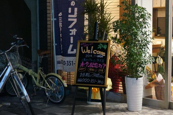 201411三島リフォーム産業道路にオープンDSC06987
