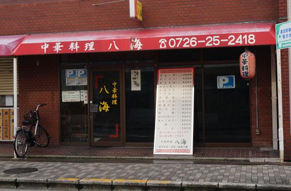中華料理八海