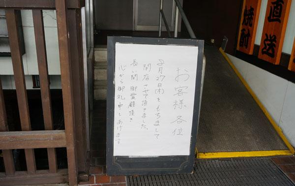 JR茨木養老の滝閉店のお知らせ