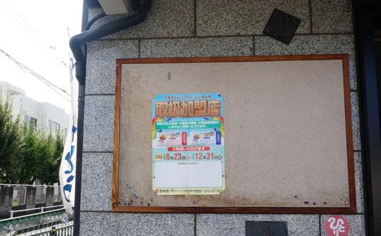 射場石材プレミアム商品券ポスターDSC03601