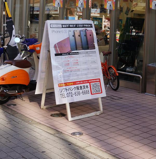 阪急東口ソフトバンクiphoneの看板