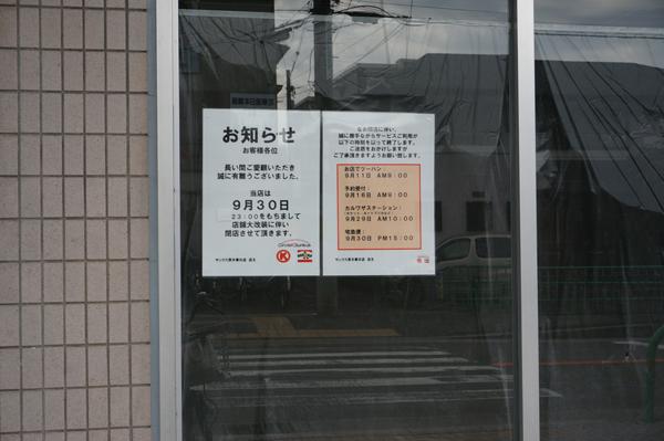 春日・保健センター横のサークルKサンクス閉店のお知らせ