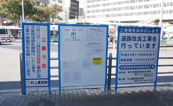 JR茨木西側の工事の看板