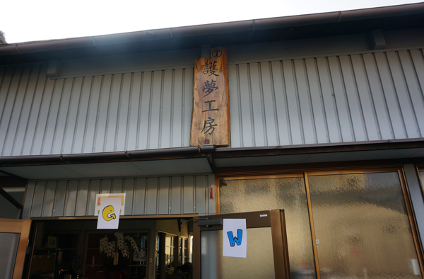 SGWゴム工房入口