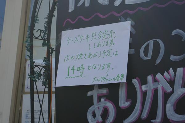 春菓チーズケーキの焼き上がりDSC04048