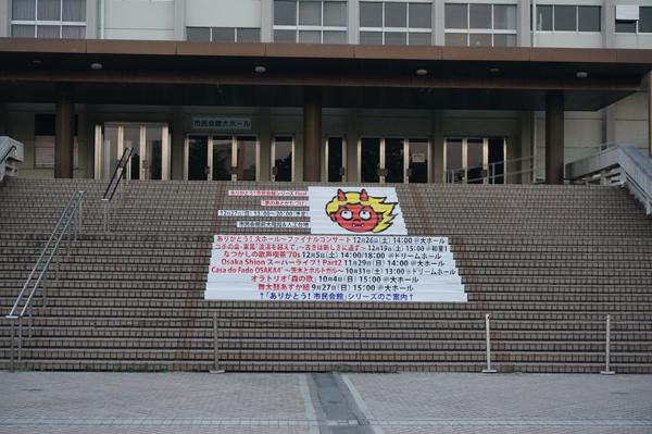 茨木市民会館の階段の文字