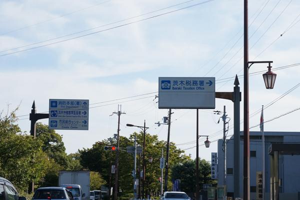 茨木税務署前看板から商工会議所が