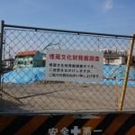 1030堀廣旭堂裏の工事の発掘調査看板