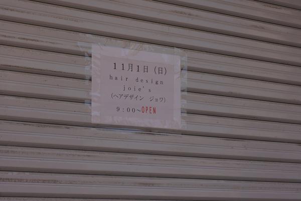 春日商店街美容院joie'sお知らせ