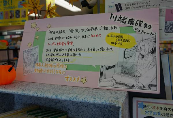 堀廣旭堂のPOP川端康成