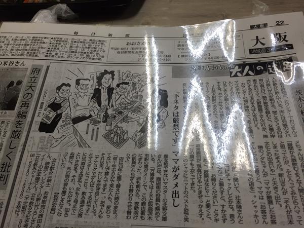 酩酊大阪八十八ヶ所の写し