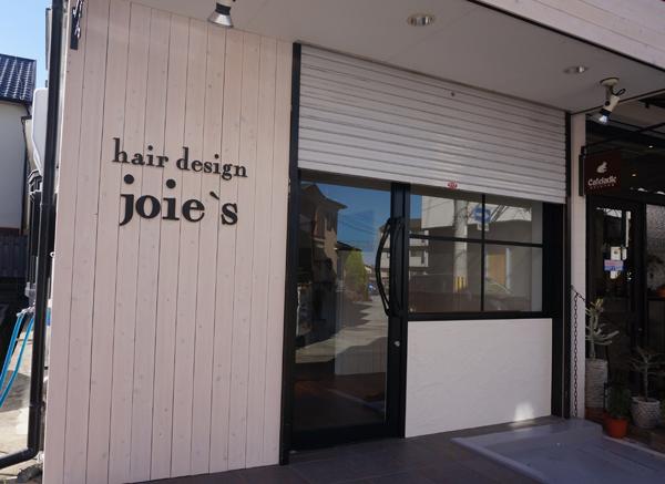 1025春日商店街の美容院できてる
