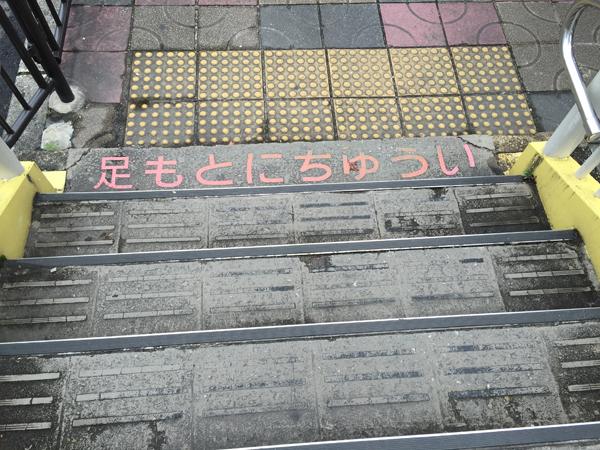 JR茨木バス停におりる階段