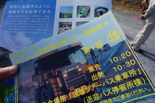 安威川ダム見学ツアー