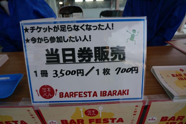 JRバル当日券販売POP