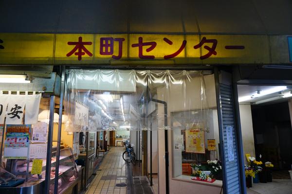 本町センター入口