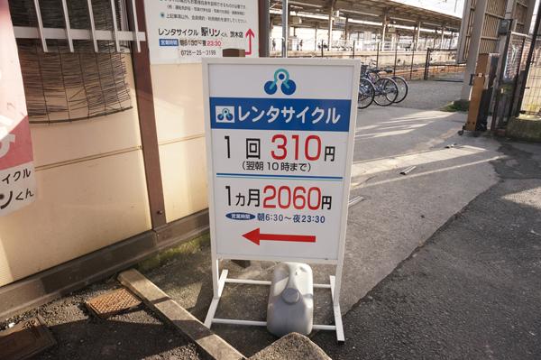 JR茨木駅レンタサイクル看板